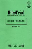 bju2005