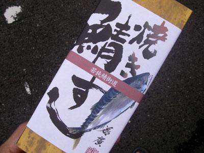 P314yakisabasusi