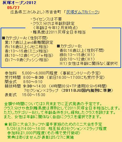 Zukaopen2012yokoku