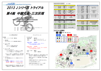 2013js04program