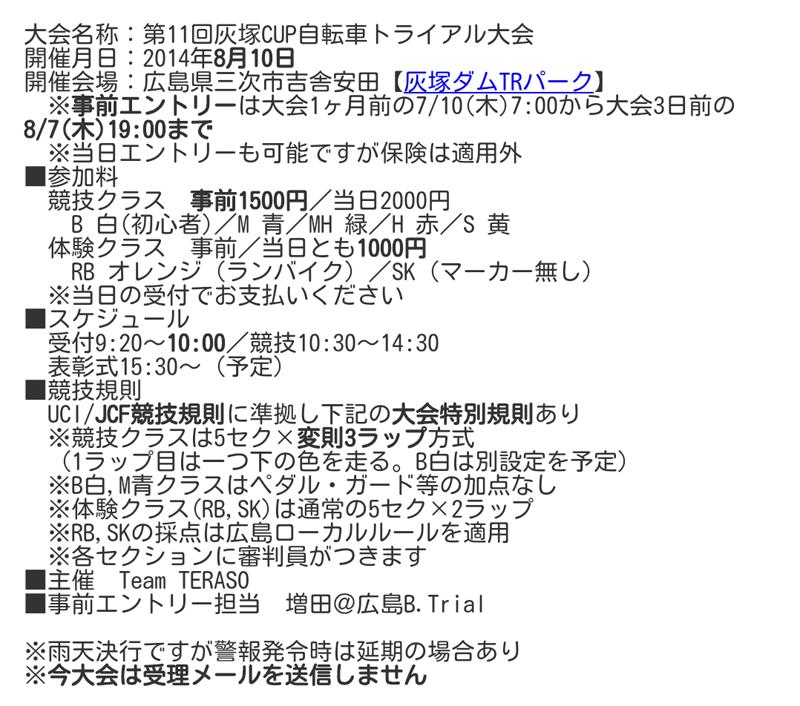 20140810entry1