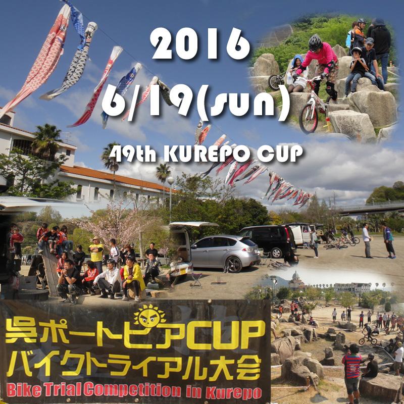Kurepo20160619
