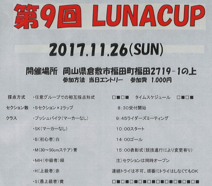 20171126lunacup9
